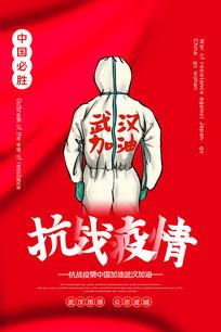 武汉加油抗战疫情宣传海报