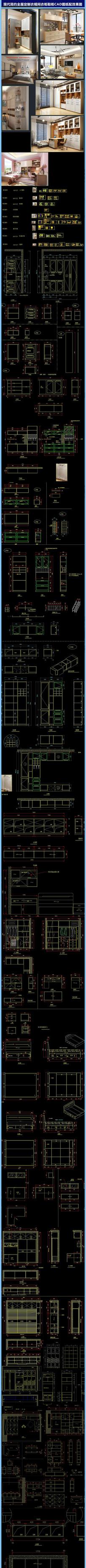 现代简约衣帽间衣柜鞋柜CAD图纸配效果图