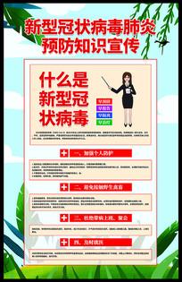 新型冠状病毒肺炎预防知识宣传海报