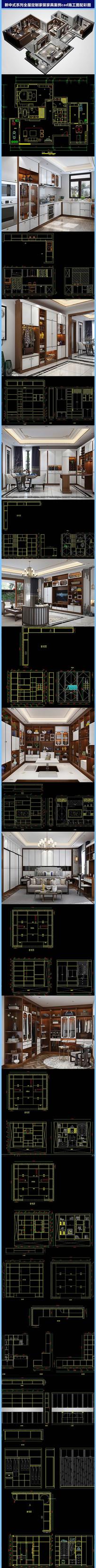 新中式全屋定制家装家具cad施工图配彩图