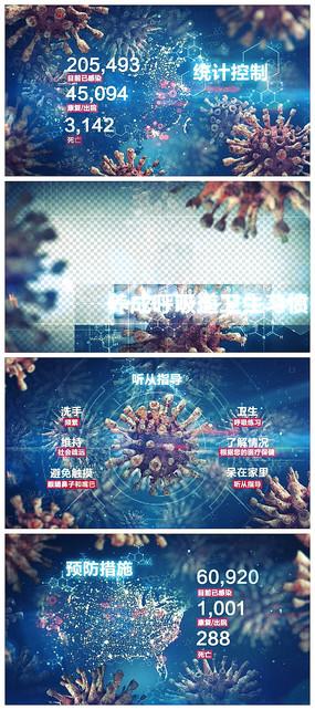 医疗新型冠装病毒肺炎文字图文展示视频模板