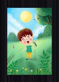 原创儿童唱歌插画