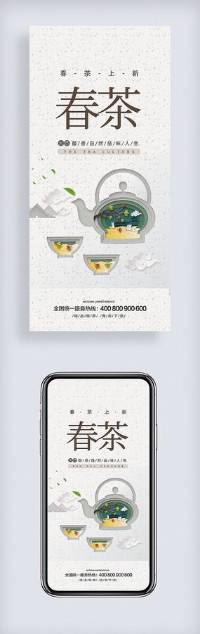 中国春茶茶叶海报