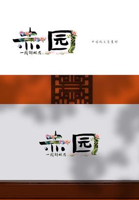 中国风水墨文字素材赤园设计