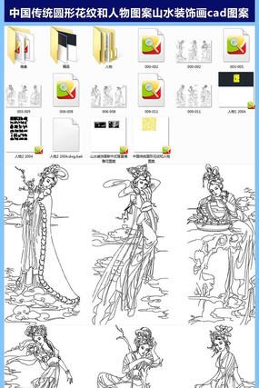中国圆形花纹人物图案山水装饰画cad图
