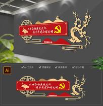 中式党建十九大廉政党建布置文化墙