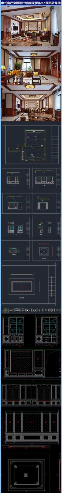 中式客厅全屋设计墙板背景cad图纸效果图