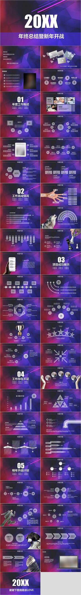 紫色多元素梦幻动态动画PPT模板