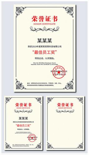 最佳员工奖荣誉证书设计