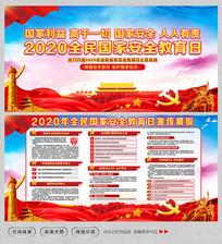 2020年国家安全教育日宣传栏