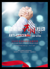 2020年全国肿瘤防治宣传周海报