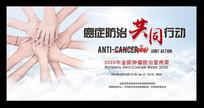 2020全国肿瘤防治宣传周海报