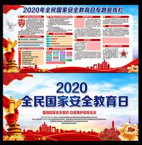 2020全民国家安全教育日展板