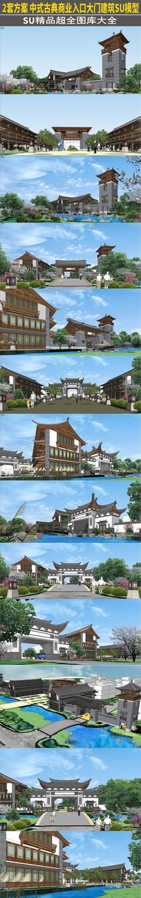2套古典山庄中式商业入口大门SU模型方案