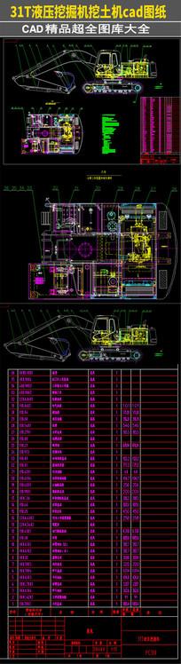 PC310挖掘机挖土机CAD图