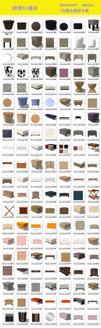SU精品家具椅子脚凳模型室内设计3D模型