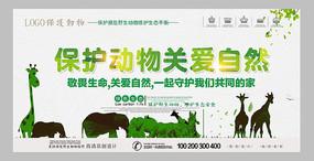 保护动物关爱自然敬畏生命守护家园海报