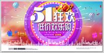 炫彩五一劳动节宣传海 报