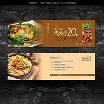 餐饮代金券设计