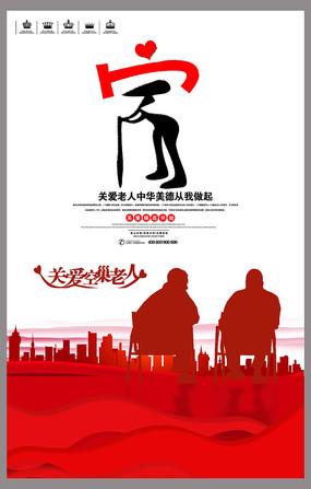 创意关爱空巢老人宣传海报