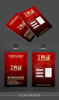 创意时尚工作证模板设计