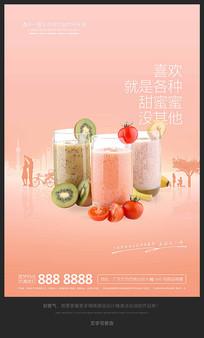 创意时尚水果饮料奶茶店饮品海报