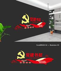 党建书屋党员学习室党员活动室文化墙
