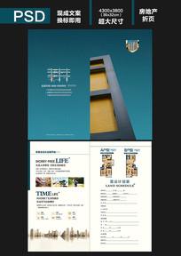 房产置业计划书折页