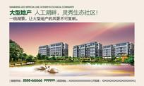 房地产湖景广告
