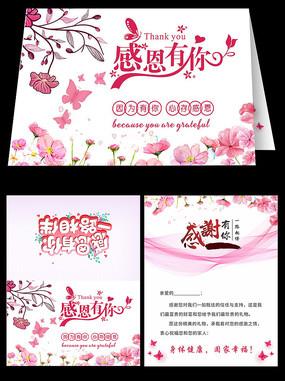 粉色花朵感恩节贺卡