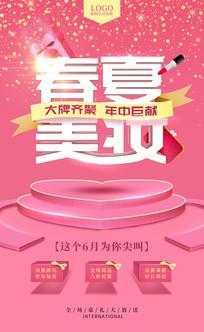 粉色美妆促销海报