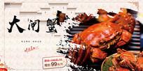 高端大气中国风大闸蟹海报