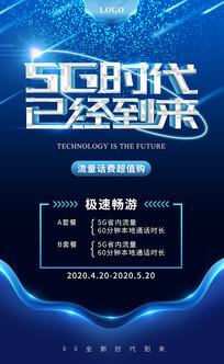 炫光科技5G海报