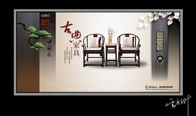 红木家具家具广告海报