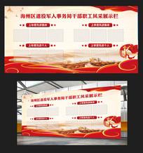 红色大气政府机关干部职工风采党建展示栏