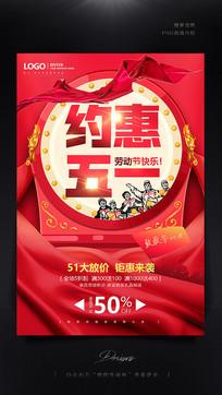 红色喜庆五一劳动节五一促销海报