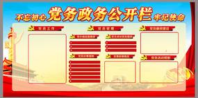 简约党务政务公开栏宣传展板