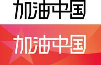 加油中国字体设计
