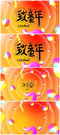 卡通六一儿童节logo视频模板