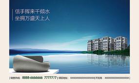 蓝色湖景地产广告