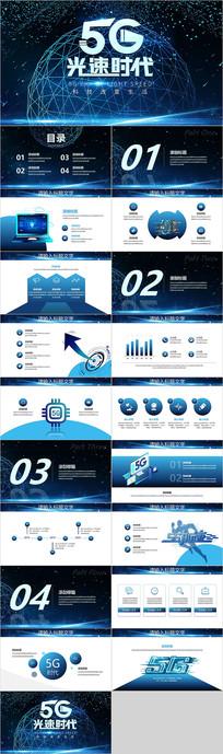 蓝色科技风5G时代介绍PPT模板