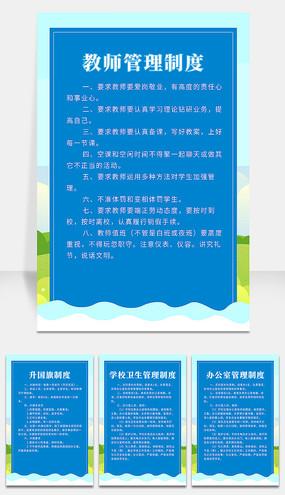 蓝色学校管理制度规范展板模板