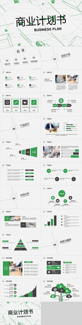绿色创意商业计划书PPT模板