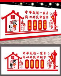 民族团结口号文化墙设计