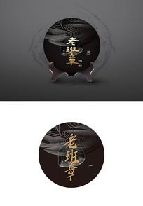 普洱茶饼普洱茶包装茶饼包装设计