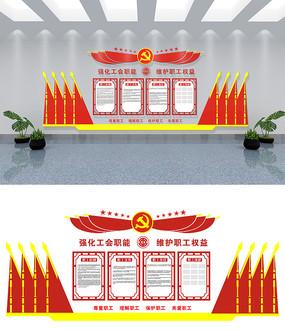 企业工会职工之家文化墙设计
