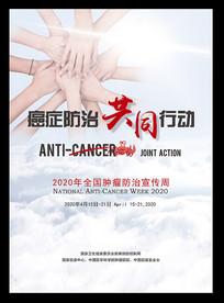 全国肿瘤防治宣传周海报
