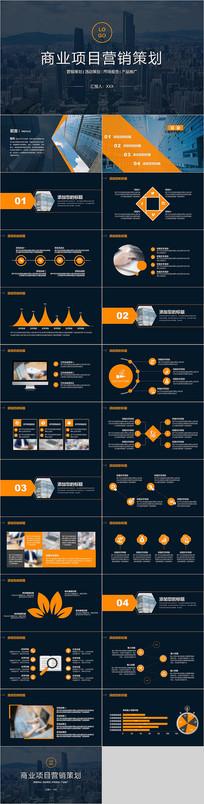 商业项目营销策划PPT模板