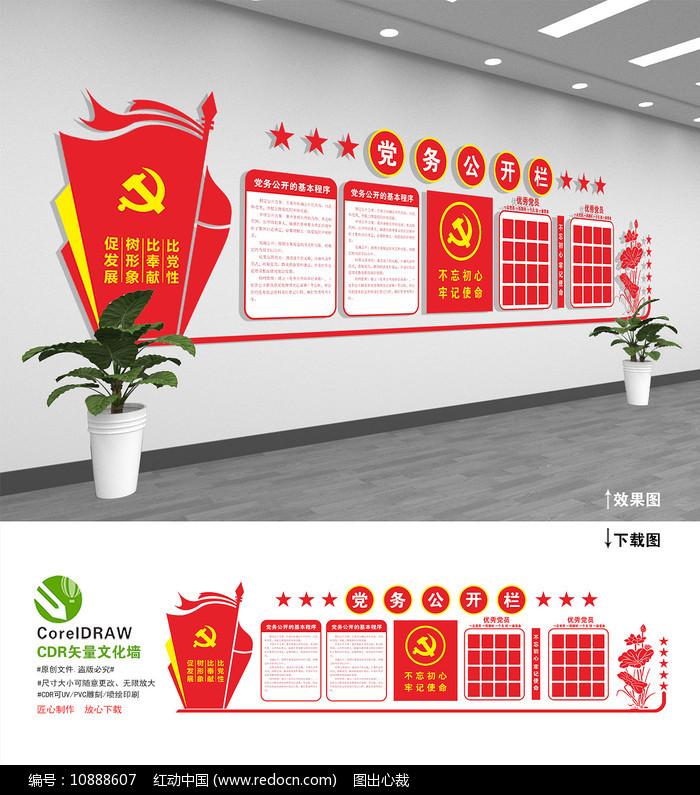 社区党务党建文化墙图片