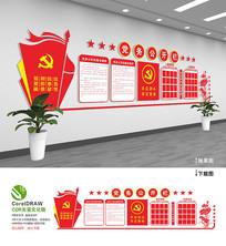 社区党务党建文化墙